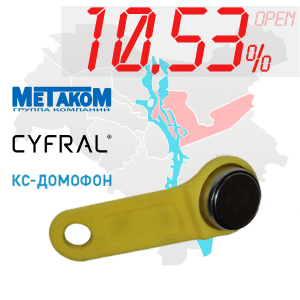 "(10,53%)-Ключ ""№1"" (Cyfral, Metakom, КС)"