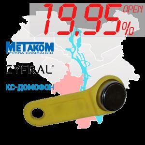 "(19,95%)-Ключ ""№1"" (Cyfral, Metakom, КС)"