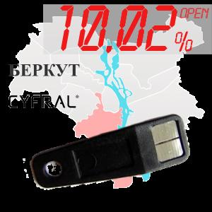 "(10,02%)-Ключ ""№7"" (Беркут, Cyfral)"