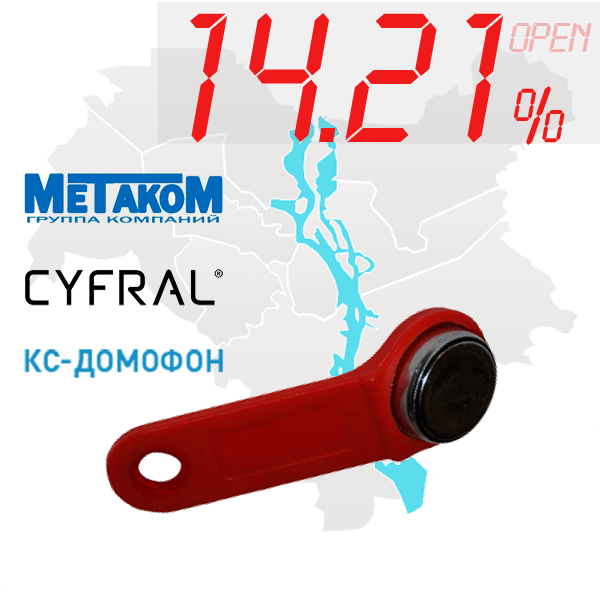 "(14,21%)-Ключ ""№1"" (Cyfral, Metakom, КС)"