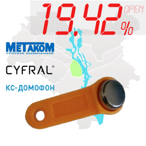 "(19,42%)-Ключ ""№1"" (Cyfral, Metakom, КС)"