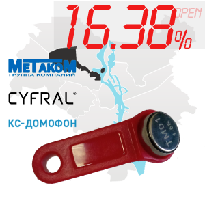 "(16,38%)-Ключ ""№1"" (Cyfral, Metakom, КС)"