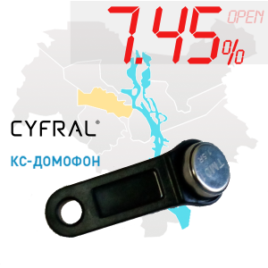 "(7,45%)-Ключ ""№2"" (Cyfral, КС)"