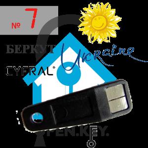 Ключ - №7 (Беркут, Cyfral)