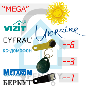 "#1 Комплект ключів ""Мега"""